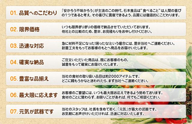 石本食品7つのポリシー